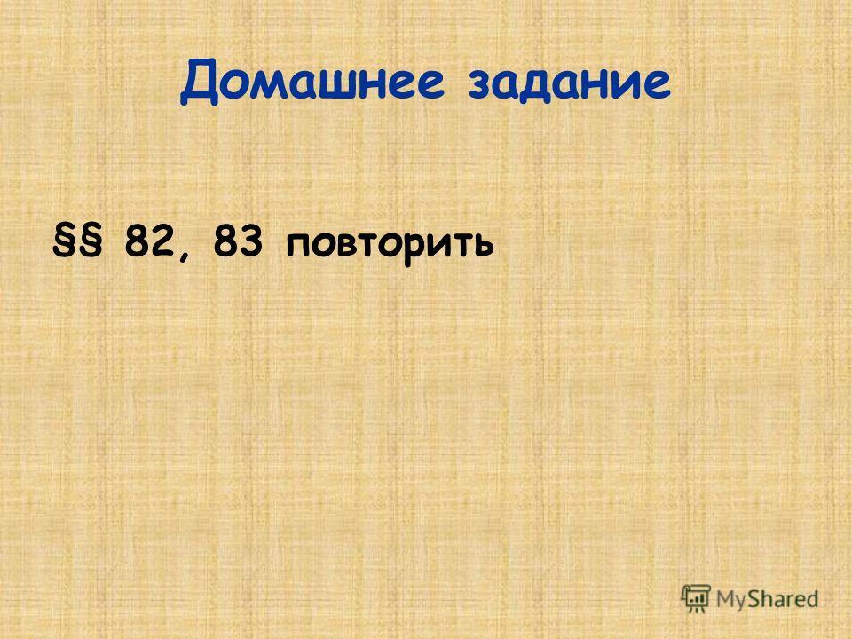 Проверь себя 19 – 20 балла «5» 15 – 18 баллов «4» 14 и менее «3»