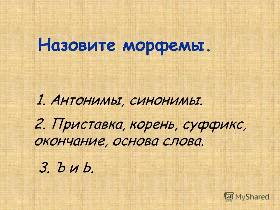Как другим словом называются морфемы? 1. Части слова 2. Части речи 3. Члены предложения