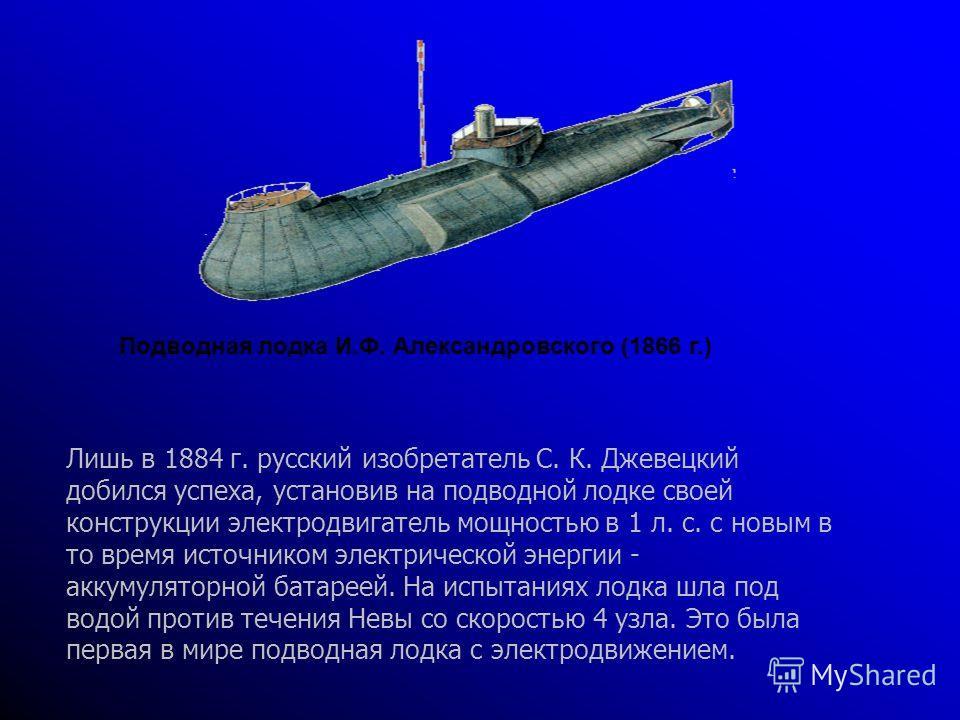 дата создания первой подводной лодки