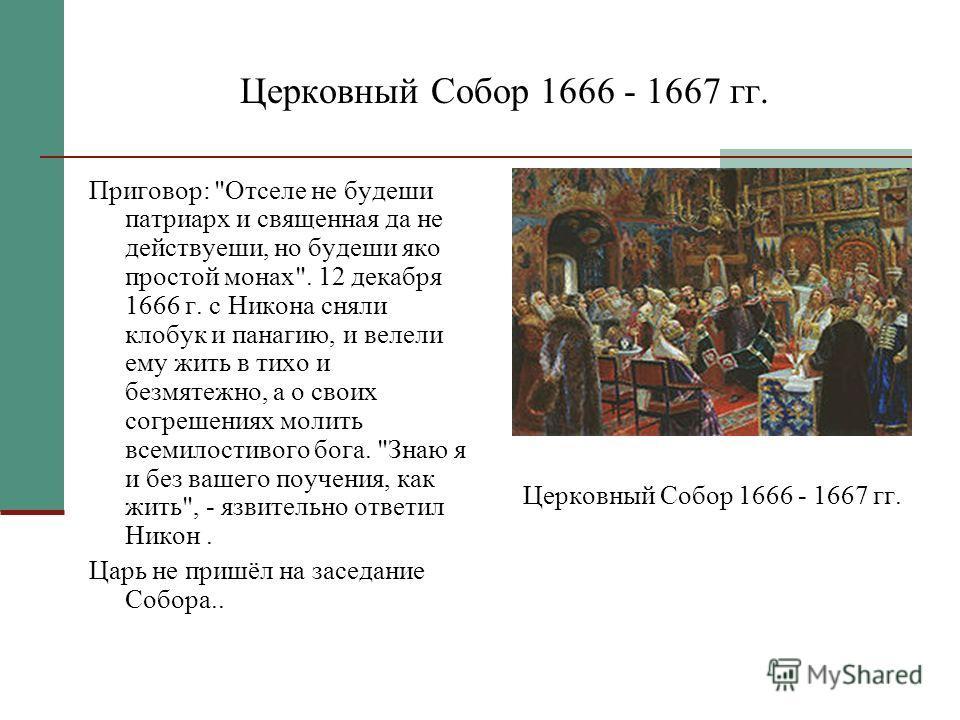 Церковный Собор 1666 - 1667 гг. Приговор: