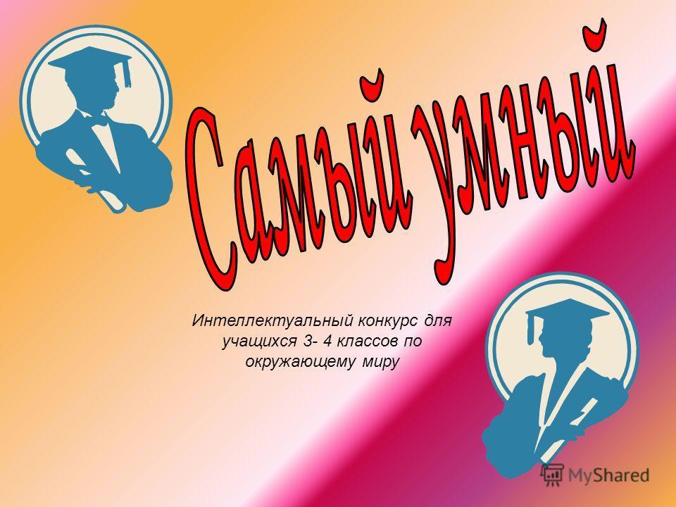 Интеллектуальный конкурс для учащихся 3- 4 классов по окружающему миру