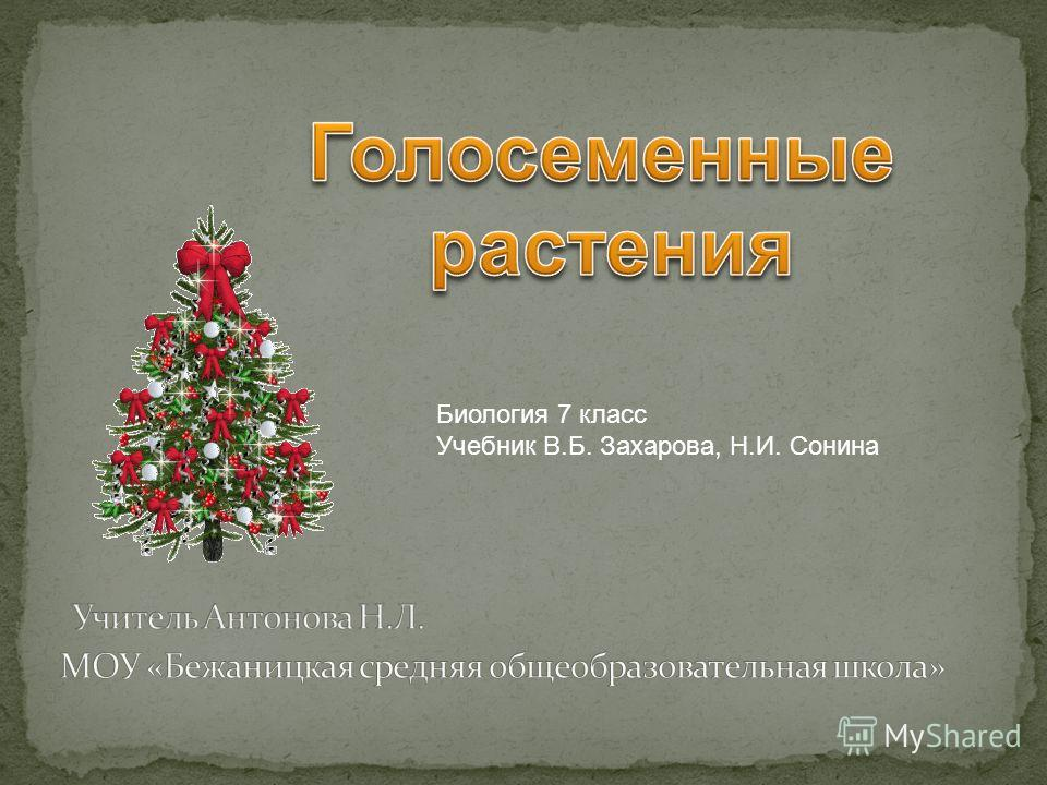 Биология 7 класс Учебник В.Б. Захарова, Н.И. Сонина