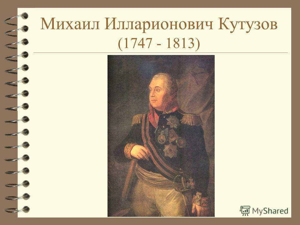 Михаил Илларионович Кутузов (1747 - 1813)
