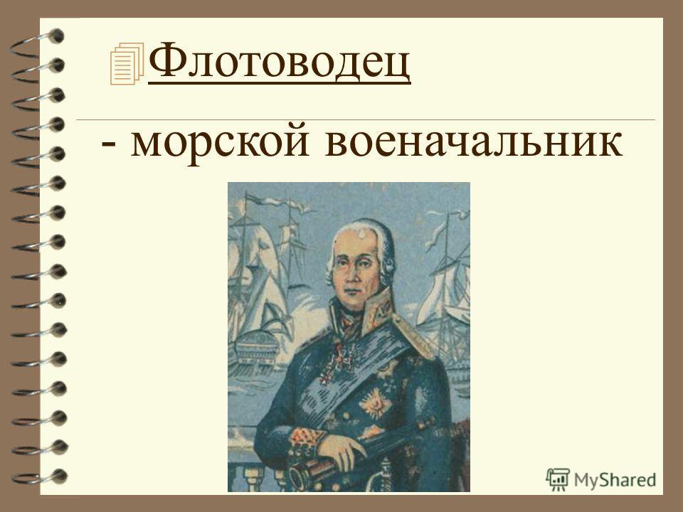 4 Флотоводец - морской военачальник
