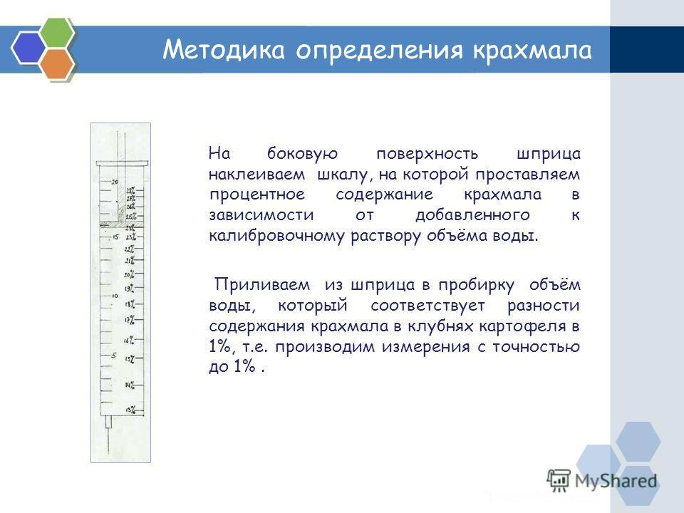 Методика определения крахмала На боковую поверхность шприца наклеиваем шкалу, на которой проставляем процентное содержание крахмала в зависимости от добавленного к калибровочному раствору объёма воды. Приливаем из шприца в пробирку объём воды, которы