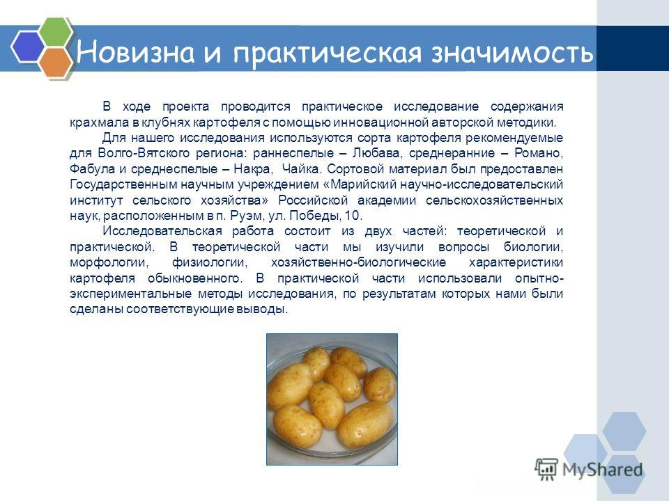 Новизна и практическая значимость В ходе проекта проводится практическое исследование содержания крахмала в клубнях картофеля с помощью инновационной авторской методики. Для нашего исследования используются сорта картофеля рекомендуемые для Волго-Вят