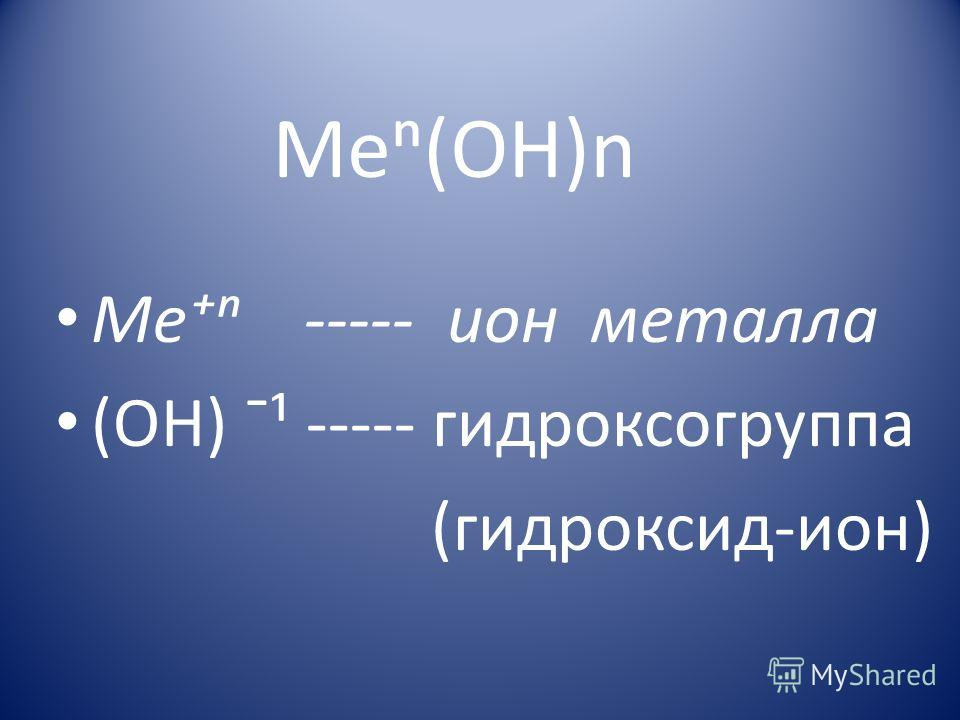 ОСНОВАНИЯ это сложные вещества, состоящие из ионов металлов и связанных с ними одного или нескольких гидроксогрупп. Ме(ОН)n