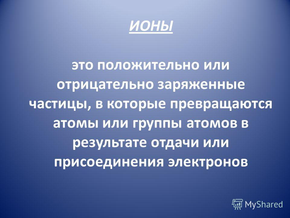 Ме ----- ион металла (ОН) ¯¹ ----- гидроксогруппа (гидроксид-ион) Ме(ОН)n