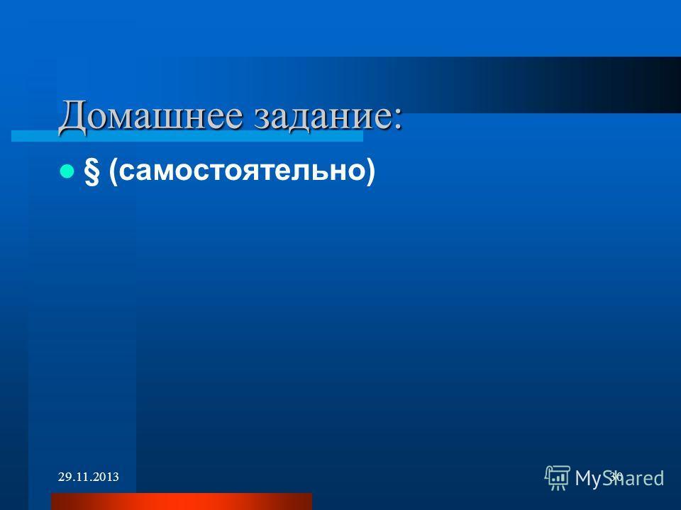 Домашнее задание: § (самостоятельно) 29.11.201330