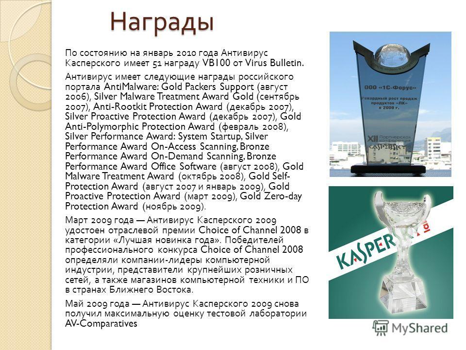 Награды По состоянию на январь 2010 года Антивирус Касперского имеет 51 награду VB100 от Virus Bulletin. Антивирус имеет следующие награды российского портала AntiMalware: Gold Packers Support ( август 2006), Silver Malware Treatment Award Gold ( сен