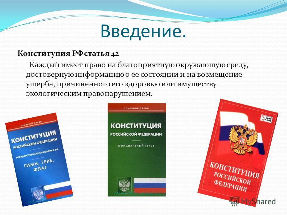 конституция рф статья 42 тип