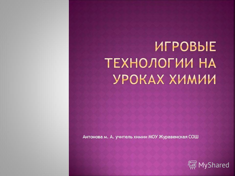 Антонова м. А. учитель химии МОУ Журавенская СОШ