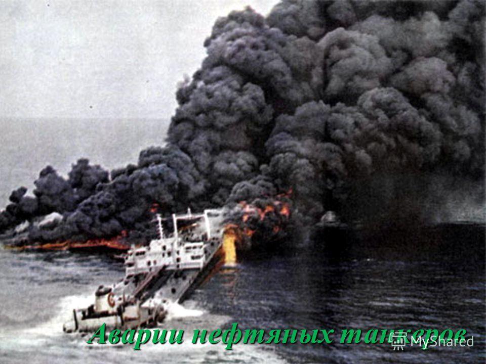 Аварии нефтяных танкеров