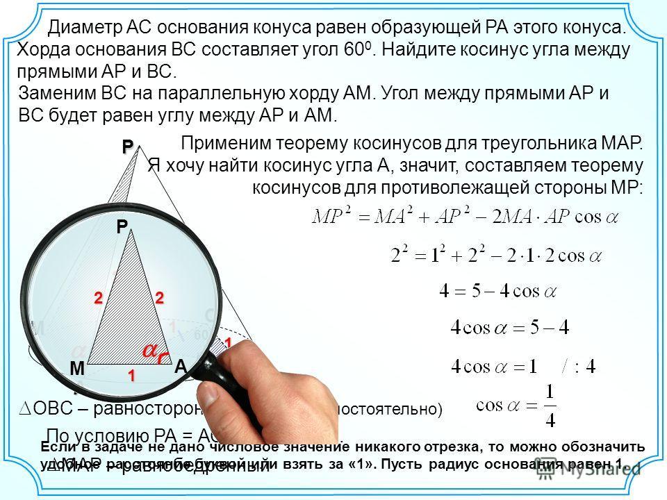 Заменим BC на параллельную хорду АM. Угол между прямыми АР и BС будет равен углу между АР и АМ. Применим теорему косинусов для треугольника МАР. Я хочу найти косинус угла А, значит, составляем теорему косинусов для противолежащей стороны МР: Диаметр