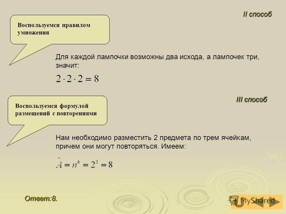 Ответ: 8 способов. Переберем все возможные варианты І способ