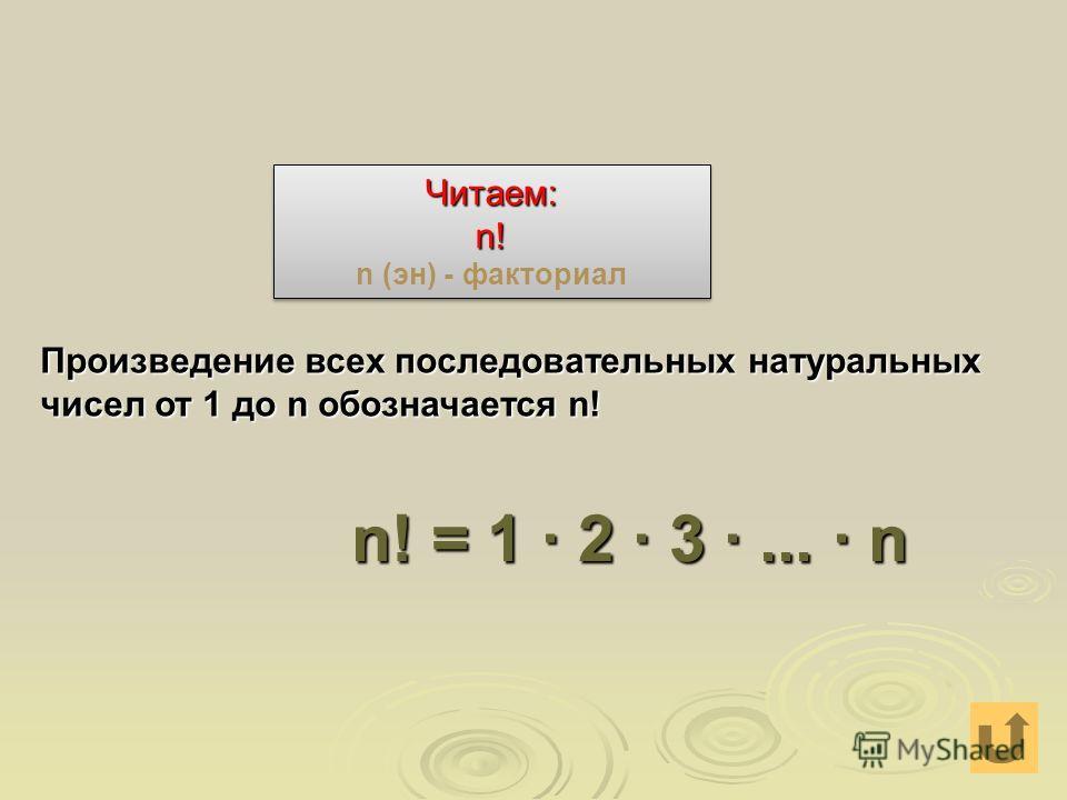 Термин «комбинаторика» происходит от латинского слова «combina», что в переводе на русский означает – «сочетать», «соединять». Комбинаторика - раздел математики, посвящённый решению задач выбора и расположения элементов в соответствии с данными услов