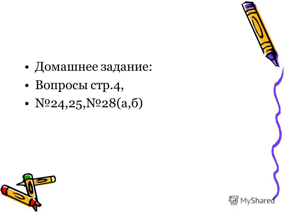 Домашнее задание: Вопросы стр.4, 24,25,28(а,б)
