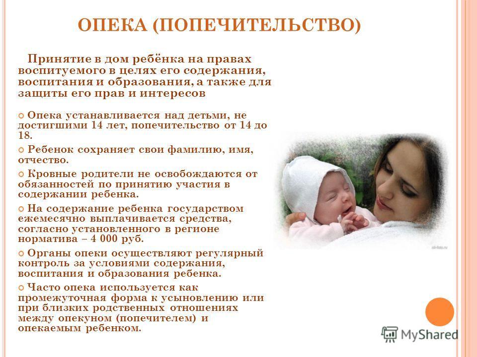 ОПЕКА (ПОПЕЧИТЕЛЬСТВО) Принятие в дом ребёнка на правах воспитуемого в целях его содержания, воспитания и образования, а также для защиты его прав и интересов Опека устанавливается над детьми, не достигшими 14 лет, попечительство от 14 до 18. Ребенок