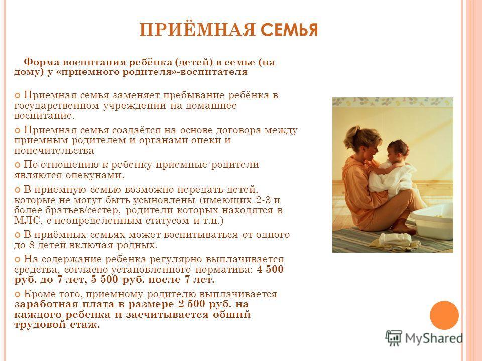 ПРИЁМНАЯ СЕМЬЯ Форма воспитания ребёнка (детей) в семье (на дому) у «приемного родителя»-воспитателя Приемная семья заменяет пребывание ребёнка в государственном учреждении на домашнее воспитание. Приемная семья создаётся на основе договора между при