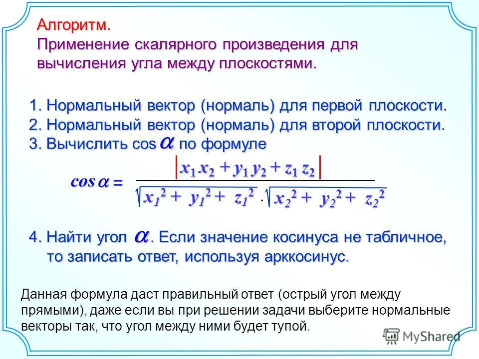 1. Нормальный вектор (нормаль) для первой плоскости 1. Нормальный вектор (нормаль) для первой плоскости. 2. Нормальный вектор (нормаль) для второй плоскости 2. Нормальный вектор (нормаль) для второй плоскости. 3. Вычислить cos по формуле Данная форму