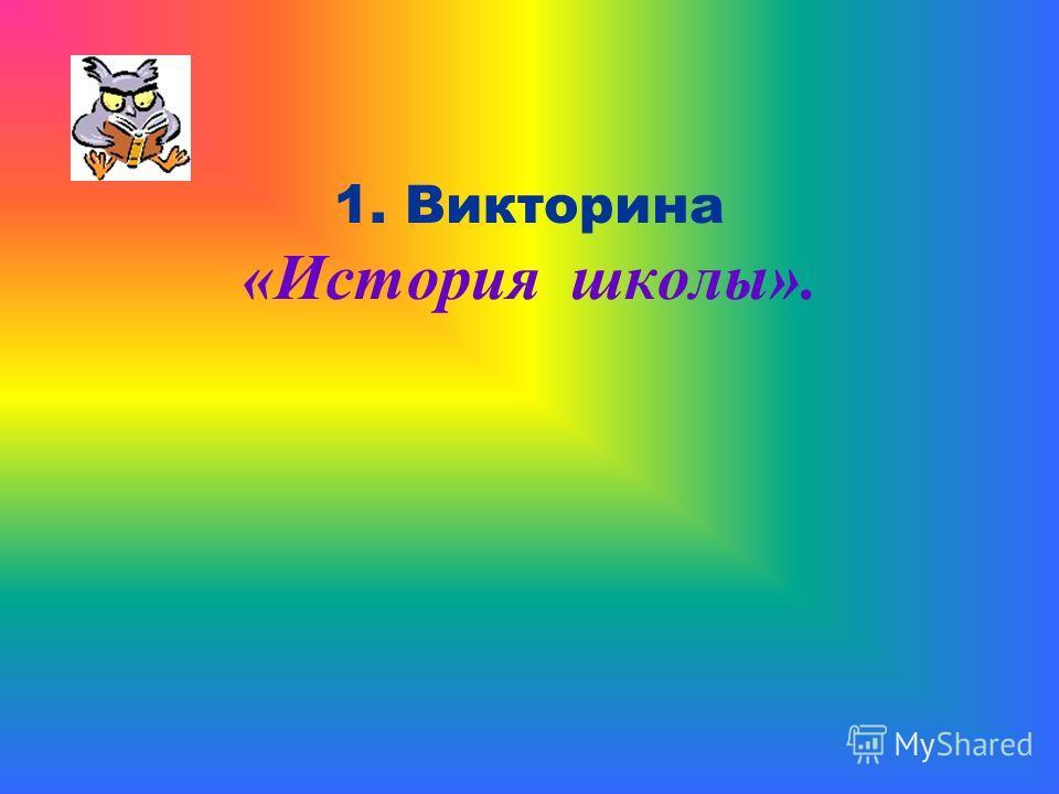 1. Викторина «История школы».