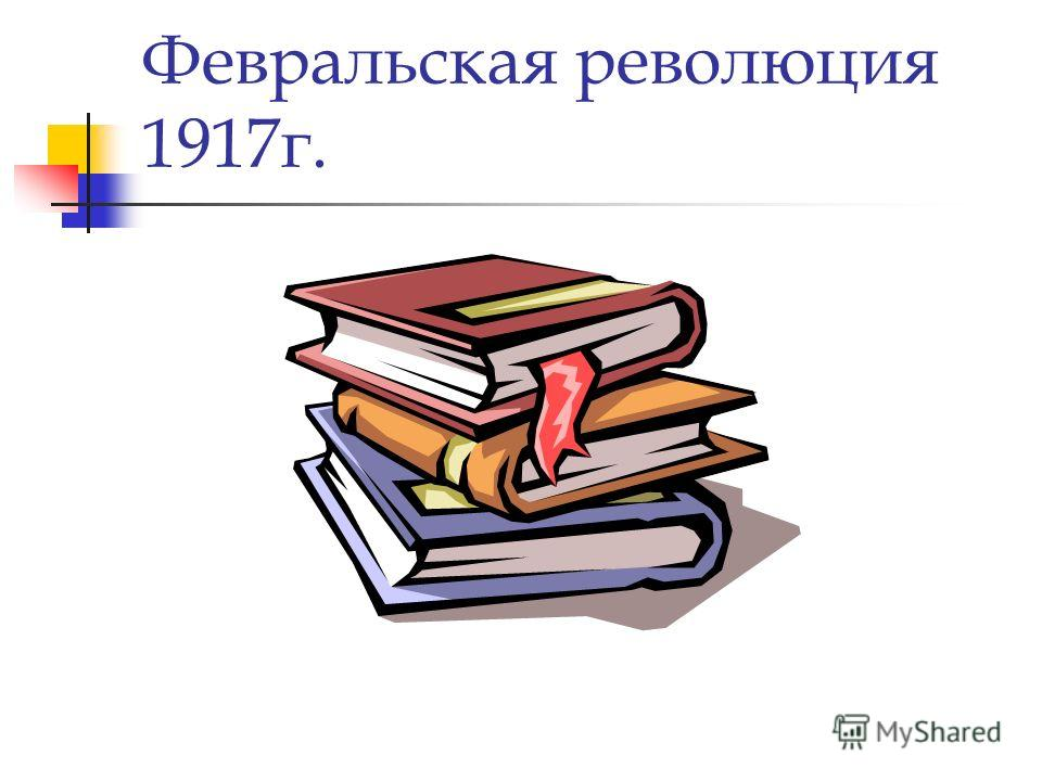 Февральская революция 1917г.