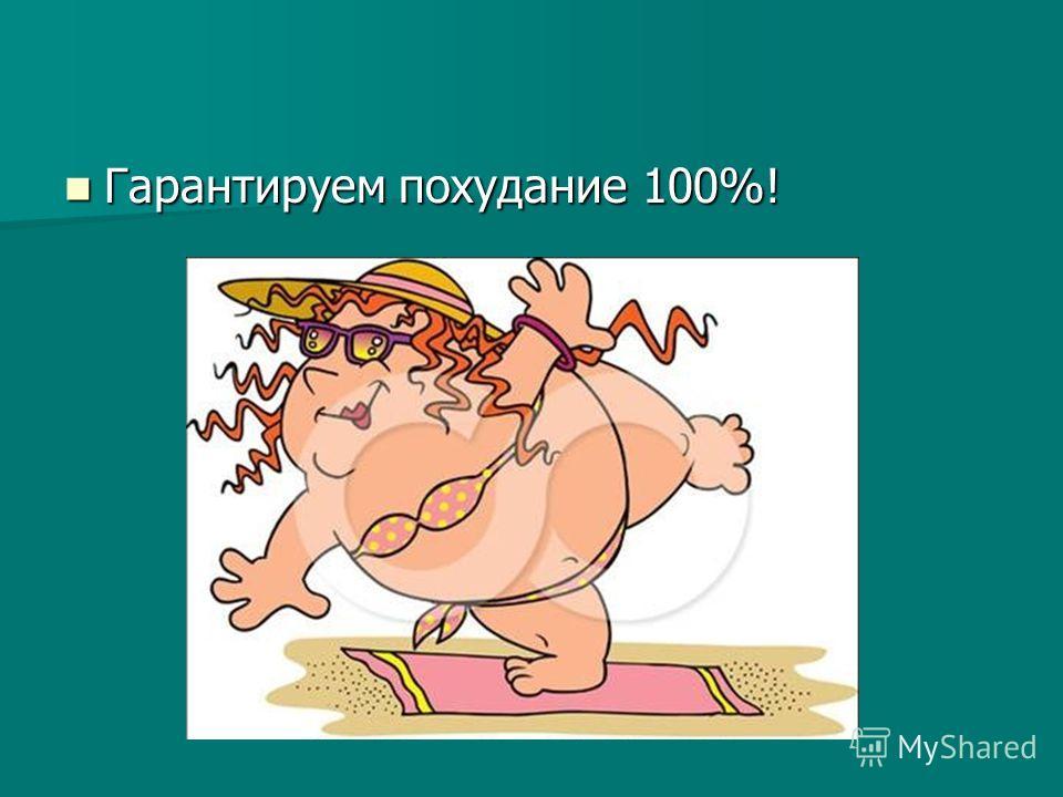 Гарантируем похудание 100%! Гарантируем похудание 100%!