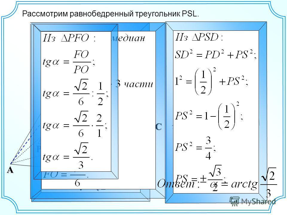 Рассмотрим равнобедренный треугольник PSL. S B A D C 2 1 KP O F 11 E L M O E F 2 3 2 2 PLS1 2 3 1 2 1 2 1 2 2 2 2 OS= 6 2