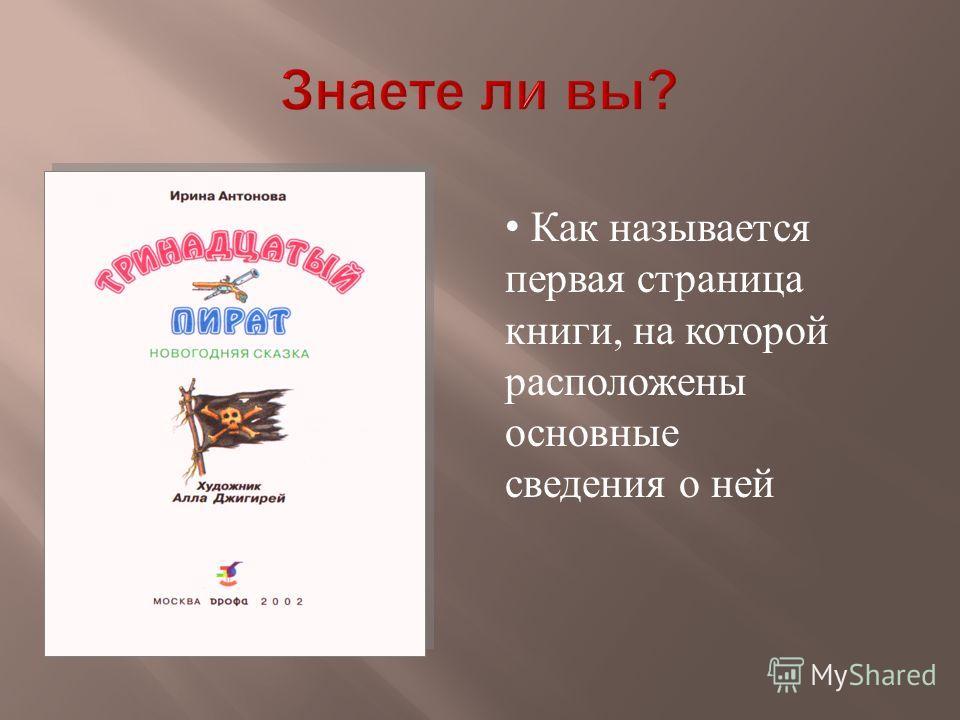 Как называется первая страница книги, на которой расположены основные сведения о ней