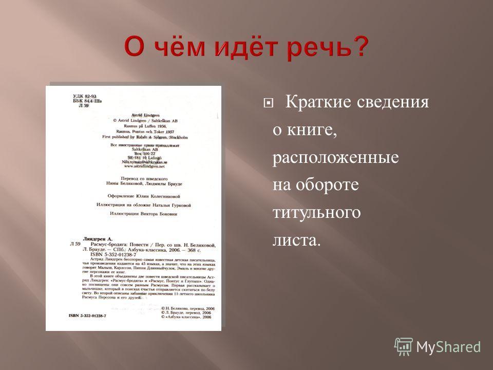 Краткие сведения о книге, расположенные на обороте титульного листа.