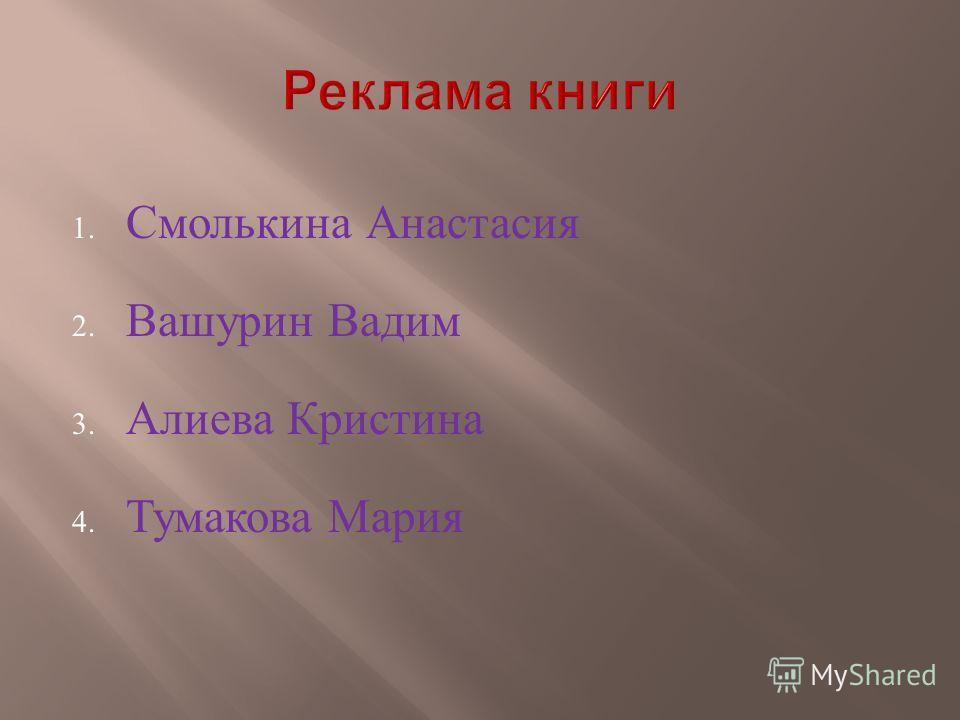 1. Смолькина Анастасия 2. Вашурин Вадим 3. Алиева Кристина 4. Тумакова Мария