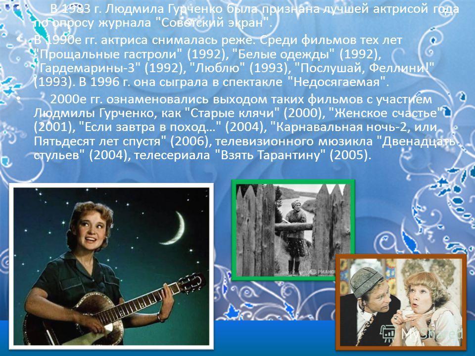 В 1983 г. Людмила Гурченко была признана лучшей актрисой года по опросу журнала