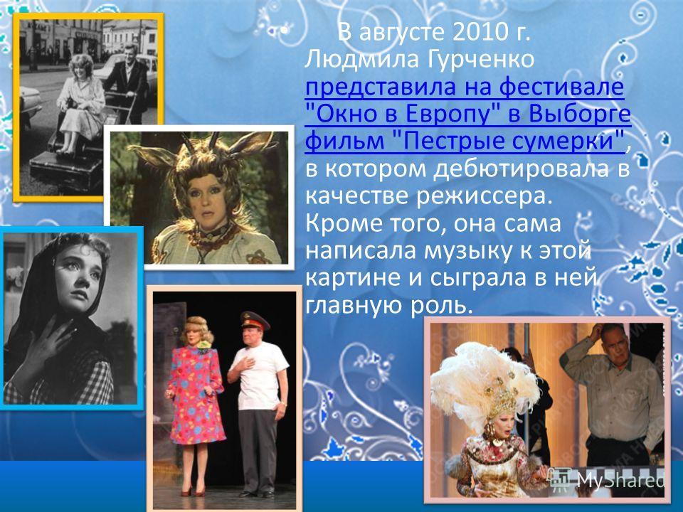 В августе 2010 г. Людмила Гурченко представила на фестивале