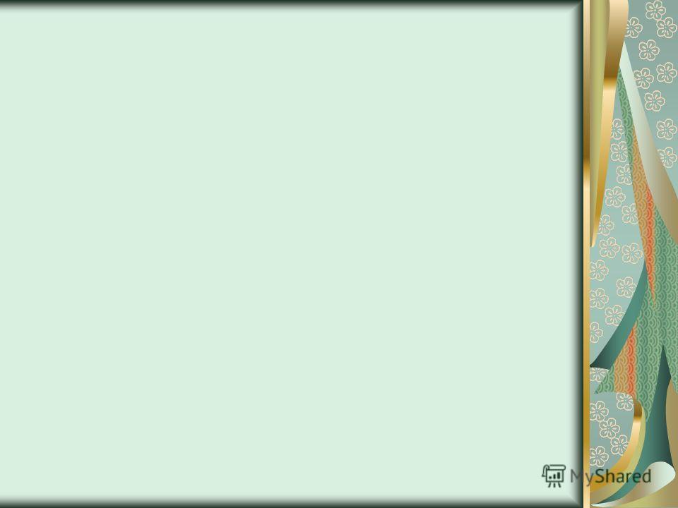 Презентацию подготовила Презентацию подготовила ученица 7 класса ученица 7 класса МОУ СОШ 3 МОУ СОШ 3 Козяева Татьяна. Козяева Татьяна.