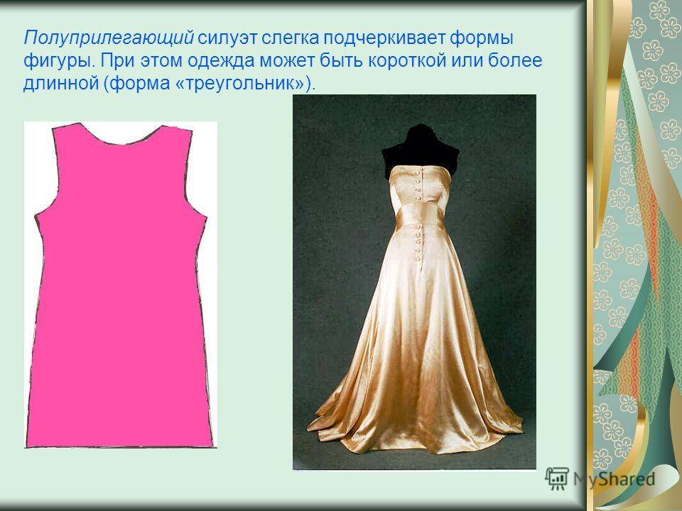 Силуэт «Трапеция» характеризует расширение от линии плеча или проймы. Расширение может быть незначительным или достаточно большим. Одежда этого силуэта хорошо смотрится на стройной фигуре.