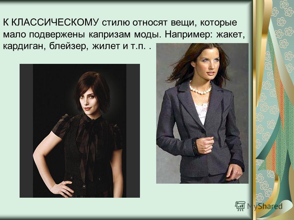 Стиль – это устойчивый, конкретно определившийся язык эпохи, утверждающий ее культуру, понятие красоты, отношение к окружающему миру. Стиль – это манера одеваться ( мода приходит и уходит, а стиль остается ). СТИЛЬ Классический Спортивный Романтическ