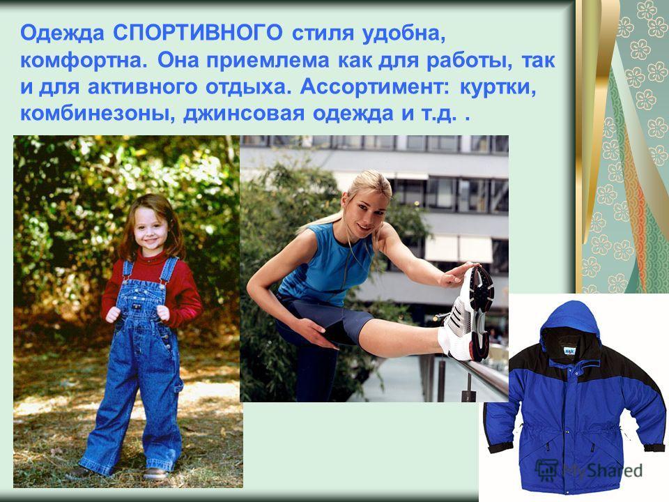 К КЛАССИЧЕСКОМУ стилю относят вещи, которые мало подвержены капризам моды. Например: жакет, кардиган, блейзер, жилет и т.п..