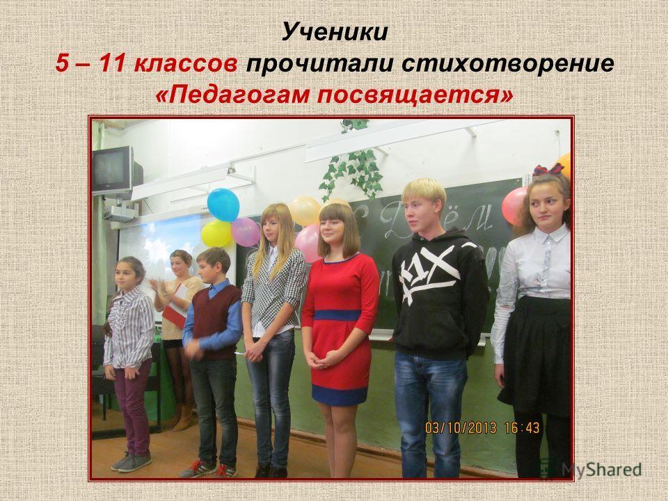 Ученики 5 – 11 классов прочитали стихотворение «Педагогам посвящается»