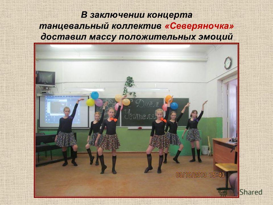 В заключении концерта танцевальный коллектив «Северяночка» доставил массу положительных эмоций