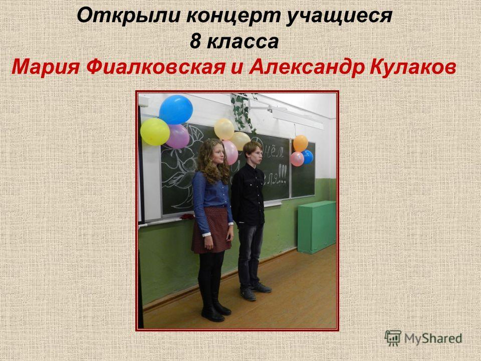 Открыли концерт учащиеся 8 класса Мария Фиалковская и Александр Кулаков