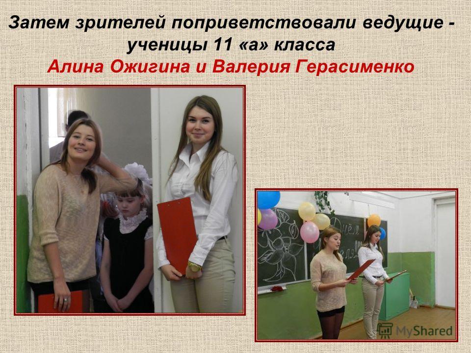 Затем зрителей поприветствовали ведущие - ученицы 11 «а» класса Алина Ожигина и Валерия Герасименко