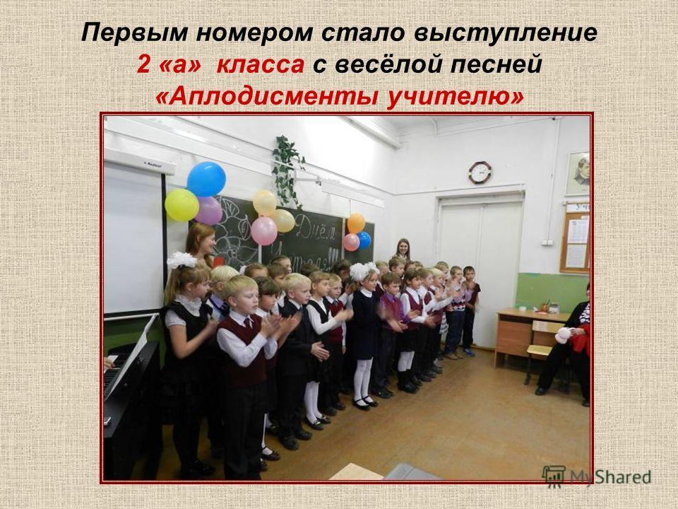 Первым номером стало выступление 2 «а» класса с весёлой песней «Аплодисменты учителю»