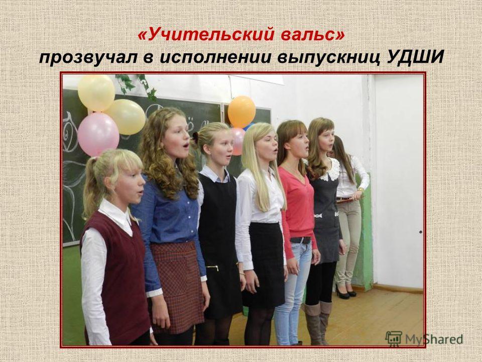 «Учительский вальс» прозвучал в исполнении выпускниц УДШИ