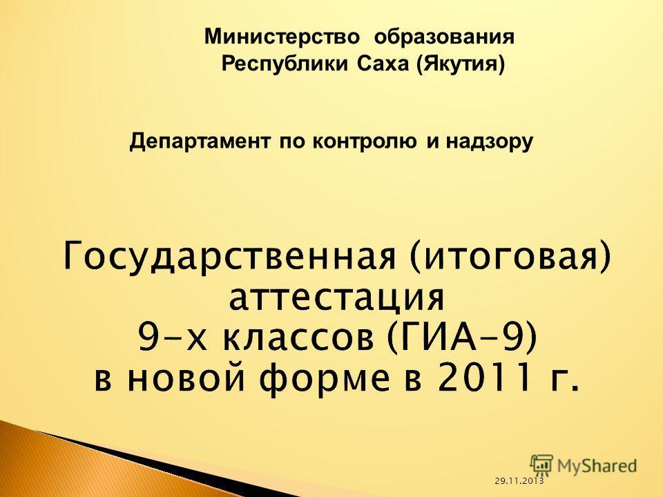 29.11.2013 Департамент по контролю и надзору Министерство образования Республики Саха (Якутия)