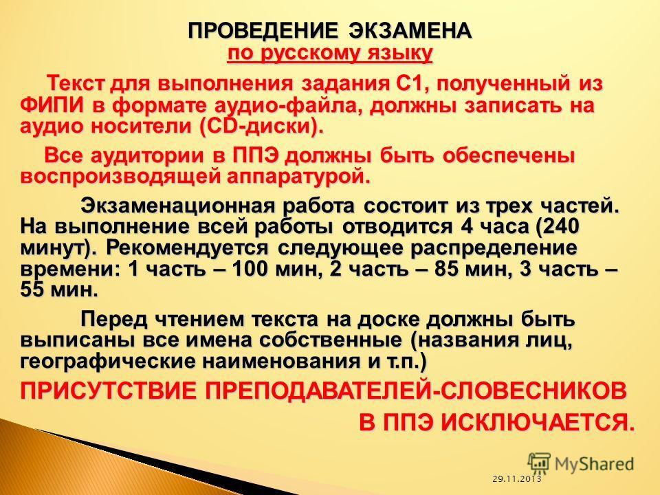 29.11.2013 ПРОВЕДЕНИЕ ЭКЗАМЕНА по русскому языку Текст для выполнения задания С1, полученный из ФИПИ в формате аудио-файла, должны записать на аудио носители (CD-диски). Текст для выполнения задания С1, полученный из ФИПИ в формате аудио-файла, должн