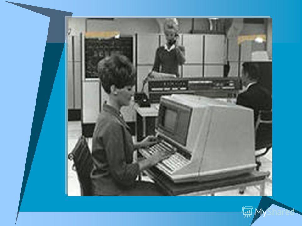 Как раньше было….. Я не могу представить мир без компьютеров. Мама рассказывает, что когда она училась в школе у них не было компьютеров. Что в то время они только появлялись и были очень большими. Что друзья у нее были на улице, а не в компьютере. И