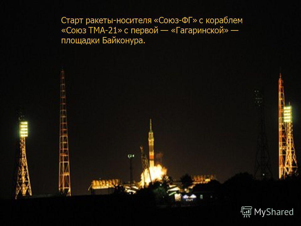 Старт ракеты-носителя «Союз-ФГ» с кораблем «Союз ТМА-21» с первой «Гагаринской» площадки Байконура.