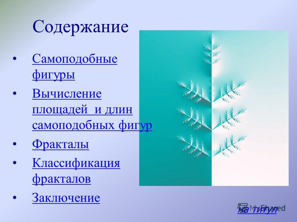 Презентацию подготовила Ученица 10 А класса Колантаевская Анна