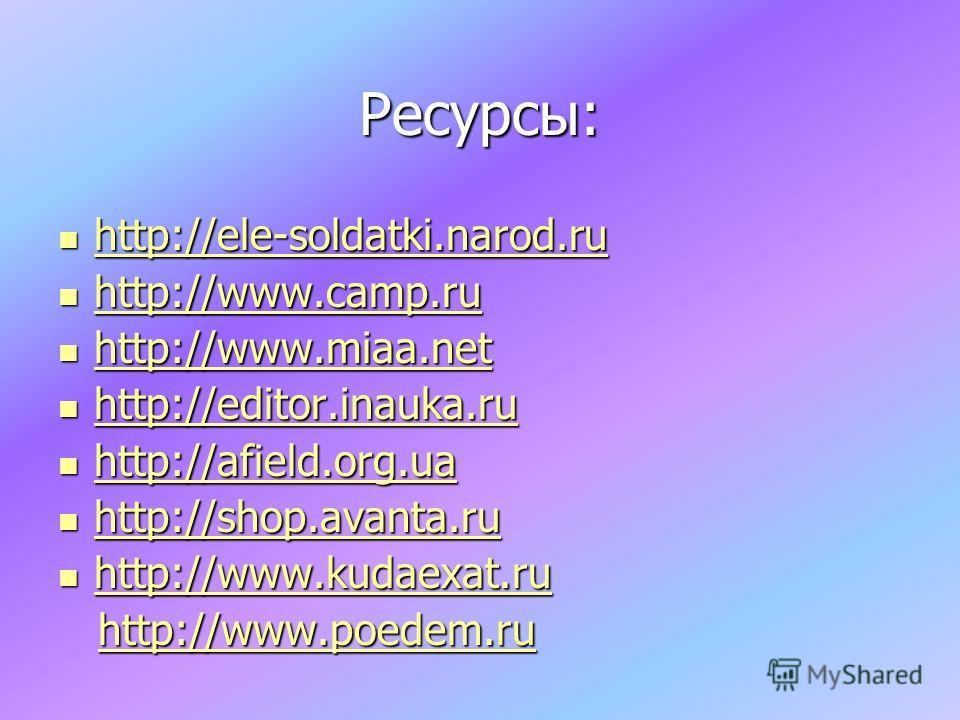 Ресурсы: http://ele-soldatki.narod.ru http://ele-soldatki.narod.ru http://ele-soldatki.narod.ru http://www.camp.ru http://www.camp.ru http://www.camp.ru http://www.camp.ru http://www.miaa.net http://www.miaa.net http://www.miaa.net http://www.miaa.ne