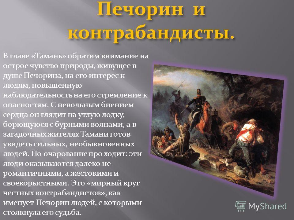 Иркутске вопросы про печорина тамань его